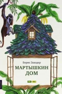 Мартышкин дом