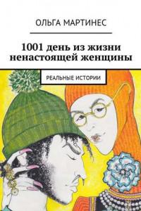 1001 день из жизни ненастоящей женщины. Реальные истории