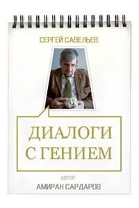 Сергей Савельев: Диалоги с гением