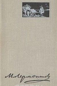 М. Лермонтов. Избранные произведения в двух томах. Том 1