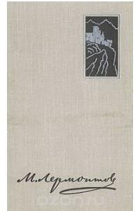 М. Лермонтов. Избранные произведения в двух томах. Том 2