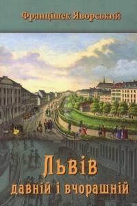 Львів давній і вчорашній