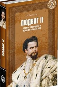 Людвиг II. Тайны последнего короля-романтика