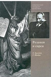 Розанов и евреи