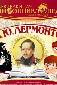 Русские писатели: М. Ю. Лермонтов