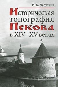 Историческая топография Пскова в XIV - XV веках