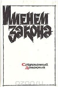 Именем закона. Современный советский детектив. 1989