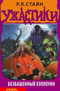 Безбашенный Хэллоуин
