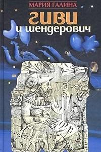 Гиви и Шендерович