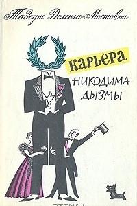 Карьера Никодима Дызмы