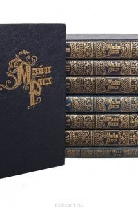 Майн Рид. Собрание сочинений в 8 томах
