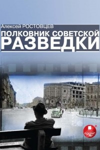 Полковник советской разведки