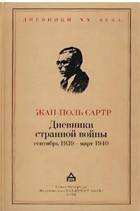 Дневники странной войны. Сентябрь 1939 - март 1940