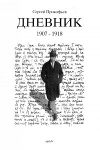 Дневник 1907-1933