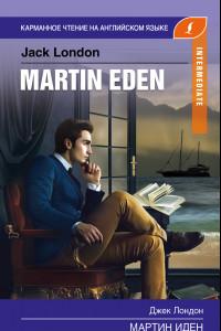 Мартин Иден. Intermediate
