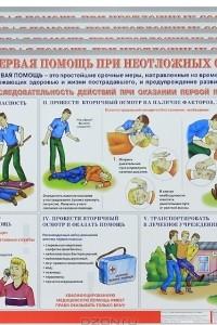 Основы медицинских знаний. 5-11 классы