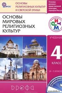 Основы мировых религиозных культур. 4 класс (4-5 классы)