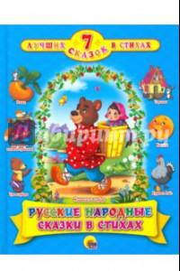Русские народные сказки в стихах. 7 сказок