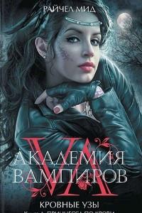 Академия вампиров. Кровные узы. Книга 1. Принцесса по крови