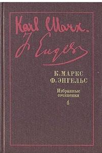 К. Маркс, Ф. Энгельс. Избранные произведения в девяти томах. Том 4