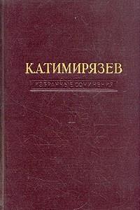 К. А. Тимирязев. Избранные сочинения в четырех томах. Том 3