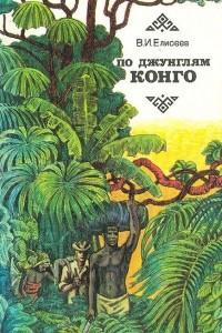 По джунглям Конго