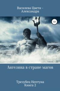 Ангелина в стране магов. Трезубец Нептуна. Книга 2