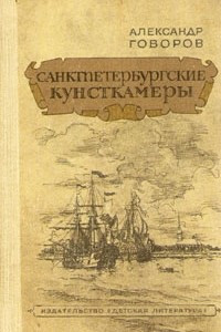 Санктпетербургские кунсткамеры