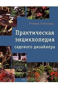 Практическая энциклопедия садового дизайнера