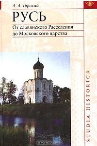 Русь: От славянского Расселения до Московского царства