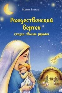 Рождественский вертеп: Сказка своими руками