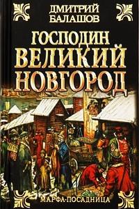 Господин Великий Новгород. Марфа-посадница