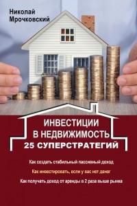 Инвестиции в недвижимость. 25 суперстратегий