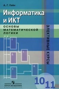 Информатика и ИКТ. 10-11 классы. Основы математической логики