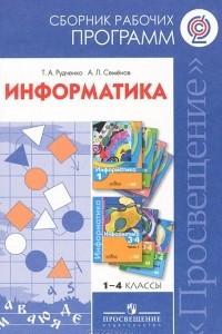 Информатика. 1-4 классы. Сборник рабочих программ