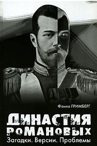 Династия Романовых. Загадки. Версии. Проблемы