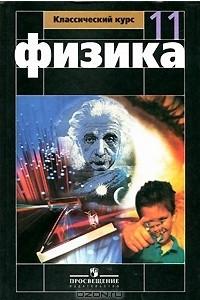 Физика. 11 класс (+ DVD-ROM)