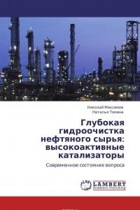 Глубокая гидроочистка нефтяного сырья: высокоактивные катализаторы