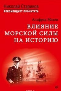 Влияние морской силы на историю