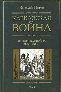 Кавказская война. В 5 томах. Том 1. От древнейших времен до Ермолова