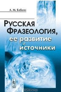 Русская фразеология, ее развитие и источники