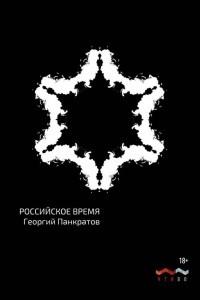 Российское время