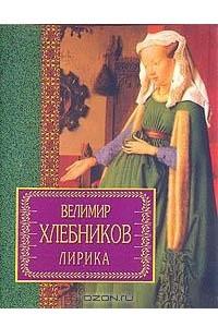 Велимир Хлебников. Лирика