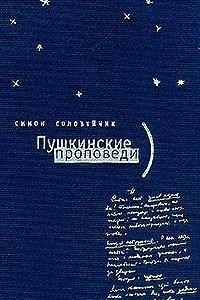 Пушкинские проповеди: О нашей жизни, измеренной строками Пушкина