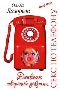 Секс по телефону. Дневник