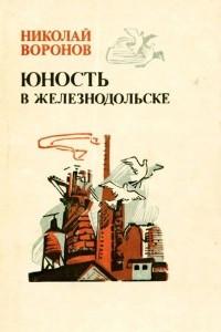 Юность в Железнодольске