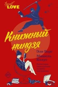Книжный ниндзя