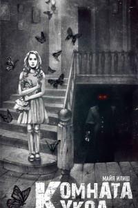 Комната кукол