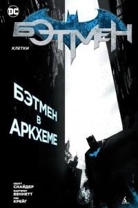 Бэтмен: Клетки
