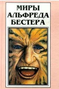 Миры Альфреда Бестера. Том 1. Человек без лица. Тигр! Тигр!